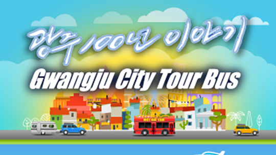 광주 100년 이야기 Gwangju City Tour Bus