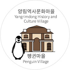 양림역사 문화마을. Yangrimdong History and Culture Village
