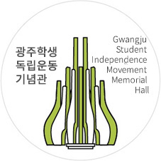 광주학생 독립운동 기념관. Gwangju Student Independence Movement Memorial Hall