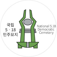 국립 5·18 민주묘지. National 5.18 Democratic Cemetery