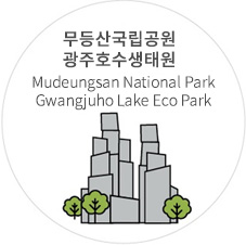 무등산국립공원 광주호수생태원. Mudeungsan National Park Gwangjuho Lake Eco Park